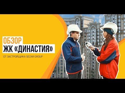 Обзор ЖК «Династия» от застройщика «Sezar Group»