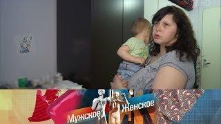 Мужское / Женское - Большие проблемы маленького Славы. Выпуск от 03.05.2018
