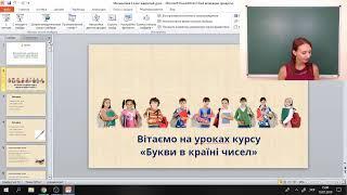 Математика та українська мова: Додавання і віднімання багатоцифрових чисел   Значення слова. 4 клас