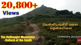 Video Velliangiri Hills - A tale of Tough Journey - Amazing and unseen views of Southern Himalayas. download MP3, 3GP, MP4, WEBM, AVI, FLV September 2018