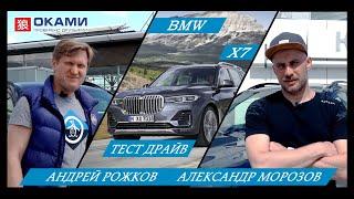 Смотреть Рожков+Морозов VS BMW X7 онлайн