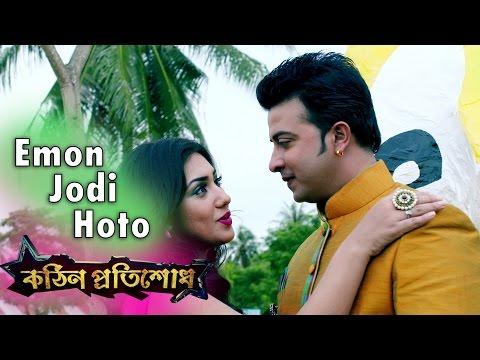 Emon Jodi Hoto   Kothin Protishodh (2014)   Shakib Khan   Apu Biswas   1080p Video Song