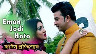 Emon Jodi Hoto | Kothin Protishodh (2014) | Shakib Khan | Apu Biswas | 1080p Video Song