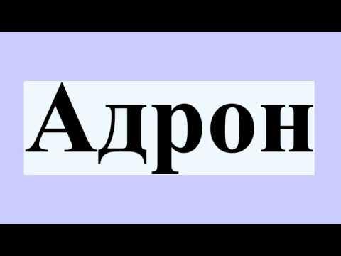 Адрон