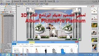 لمحبي التصميم اهديكم البرنامج النادر 3D Album PicturePro Platinum لتصميم البومات المناسبات السعيدة