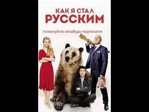 Как стать русским 2 сезон
