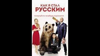 Как я стал русским второй сезон 2019