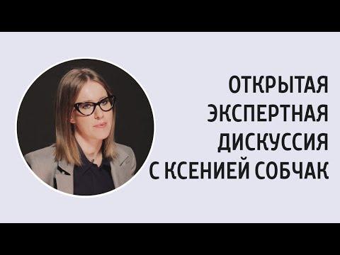 «Равны ли женщины и мужчины в России?» Экспертная дискуссия с Ксенией Собчак