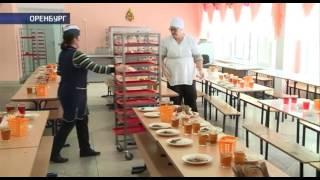 Оренбургские школьники получили новое меню (Больше и вкуснее)