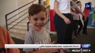 الدبكة الفلسطينية.. هوية وطنية وموروث شعبي  (20/7/2019)