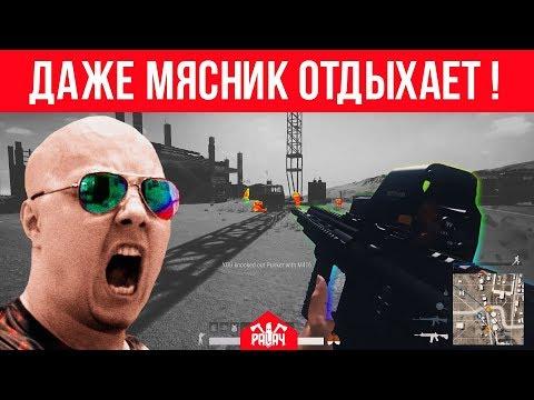 МЯСНИК НЕРВНО ПЫХАЕТ В СТОРОНКЕ / PUBG: Battlegrounds