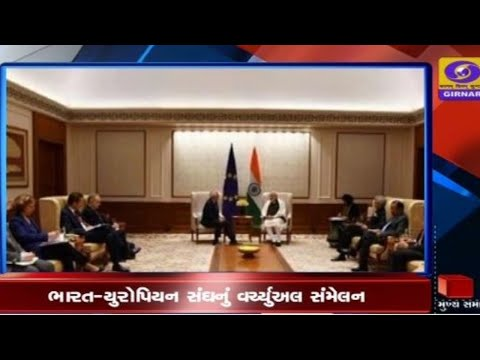 India and EU are natural partners: PM Modi | Evening News | 15-07-2020