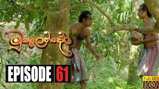 Muthulendora | Episode 61 07th July 2020 Thumbnail