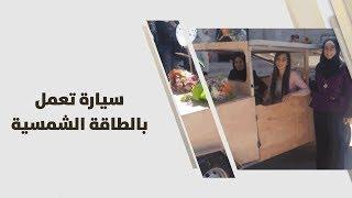 سندس أبو عليان وهديل عبد الفتاح - سيارة تعمل بالطاقة الشمسية