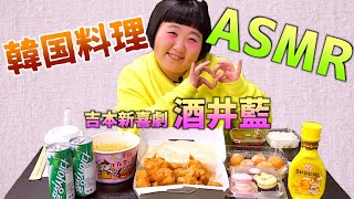 【ASMR/咀嚼音/먹방】韓国料理モッパン