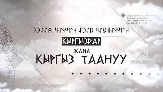 Кыргыз таануу\Кыргыз каганатынын доору..