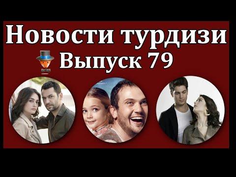 Новости турдизи. Выпуск 79