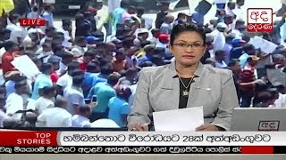 Ada Derana Prime Time News Bulletin 06.55 pm - 2017.10.06