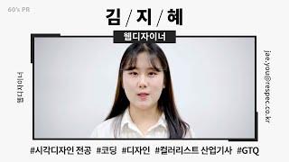 [웹디자이너]_김지혜 : #시각디자인전공 #코딩 #디자…