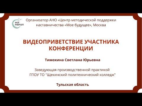 Развитие наставничества. Приветствие участникам конференции от Тимохиной С. Ю.