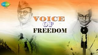 Voice of Freedom | Speech by Netaji Subhas Chandra Bose | Kadam Kadam Badhayeja
