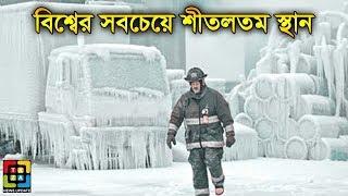বিশ্বের সবচেয়ে শীতলতম 5টি স্থান | Top 5 World's Coldest Temperature Ever Recorded