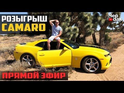 Розыгрыш CAMARO SS!!!