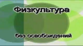 Бубновский сколиоз у детей: профилактика, лечение сколиоза и упражнения по Бубновскому