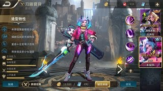 Arena of Valor (Strike of Kings) All Characters, 53 heroes 09 2017 HD