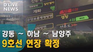 [강동] 강동구~남양주 '9호선 연장사업'…