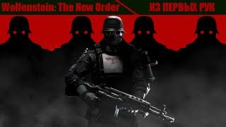 Из первых рук. Wolfenstein: The New Order(, 2013-09-15T05:55:41.000Z)
