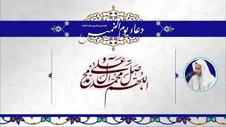 دعاء يوم الخميس | الخطيب الحسيني عبدالحي آل قمبر