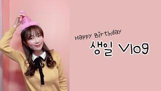 """[Vlog] """"Happy Birthday"""" 생일 브이로…"""