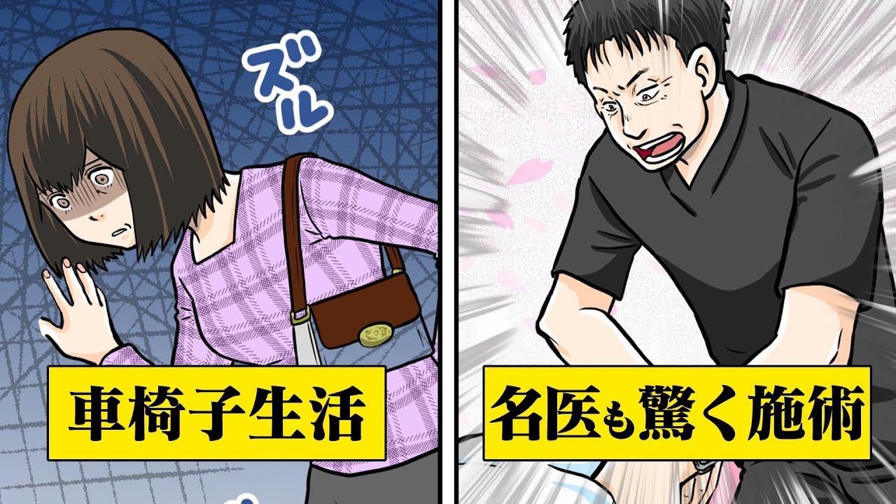 【整体漫画】手術宣告された腰痛、たった1回の施術で改善