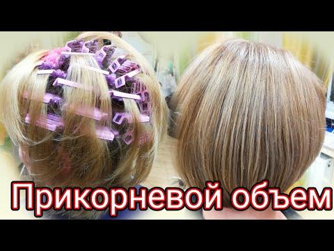 Прикорневой объем волос видео в домашних условиях