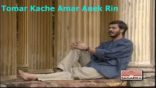 Tomar Kache Amar Anek Rin - Srikanto Acharya | Bengali Popular Songs