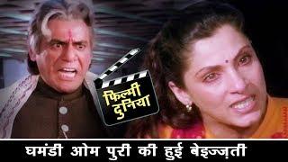 बाप होके नहीं पता बेटियों से कैसे बात की जाती है - Best Scene - Om Puri - Dimple Kapadia - Narsimha