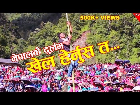बिस्व कै अचम्म र दुर्लभ खेल हाम्रो नेपाल मा भाले छुने खेल तपाईं ले हेर्नु भएको छ ? Amazing game