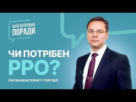 Чи потрібен РРО? #РРО#інтернетторгівля