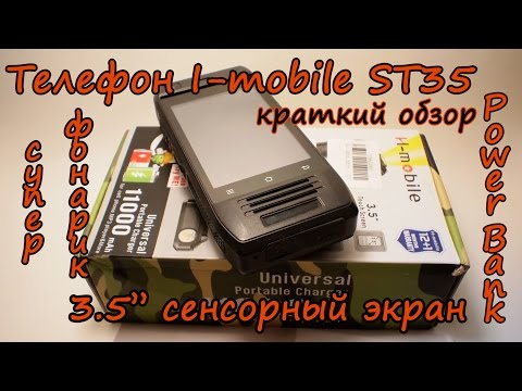 Telephone poverbank I-Mobile ST35. Unpacking and overview.