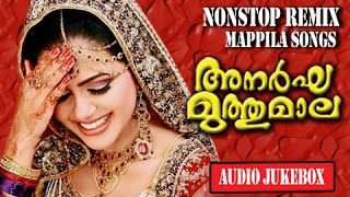 Malayalam Old Mappila Pattukal Non Stop | Anargha Muthumala | Remix Mappila songs | Audio Jukebox