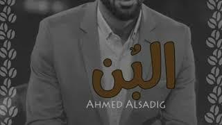 احمد الصادق - البن 2018
