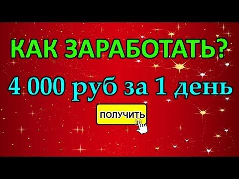 Как заработать 4 000 руб за 1 день в интернете, Интернет заработок ДЛЯ ВСЕХ
