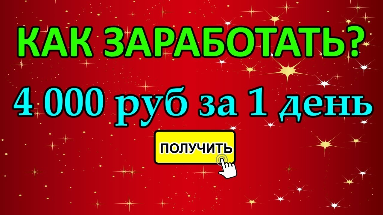 Как заработать 4000 рублей в интернете? Где можно заработать деньги правильно?