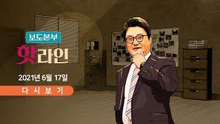 [TV CHOSUN LIVE] 6월 17일 (목) 보도본부 핫라인 - AZ 접종 30대 사망…인과성은?