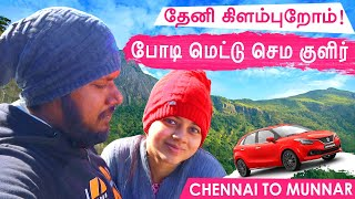 Drive From Village To Theni Bodimettu | EP2 | Anithasampath Road Trip