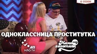 Одноклассница Проститутка | Шоу Мамахохотала | НЛО TV