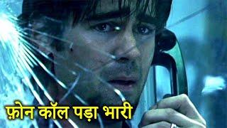 Phone Booth (2002) Explained In Hindi | Ek Phone Call Aapka Aakhri Ho Sakta Hai