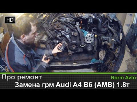Фото к видео: Замена ремня грм 1.8 турбо (AMB)