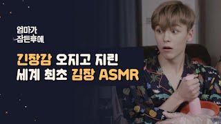 Download [엄마가 잠든후에] 긴장감 오지고 지린 세계 최초 김장 ASMR (ENG sub) Mp3